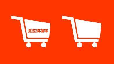 购物车流量来自哪里?如何获取购物车流量?
