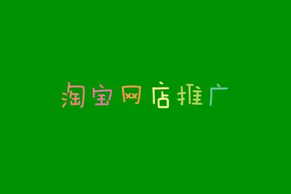 淘宝网店营销推广方案(完整版)
