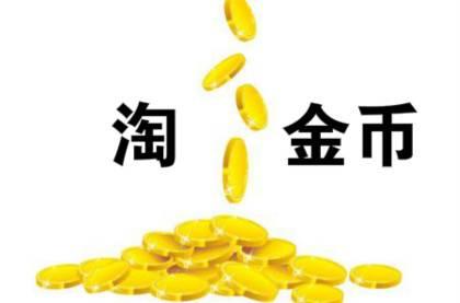 淘金币超级抵钱报名条件是什么?