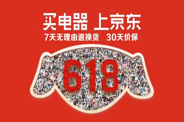京东618报名条件是什么?