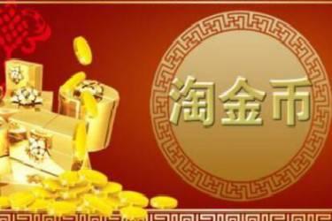 全面解析,淘金币流量几个重要点!