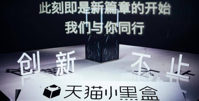 天猫小黑盒中国新品消费盛典