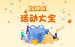 2020年淘宝天猫全年活动时间安排表