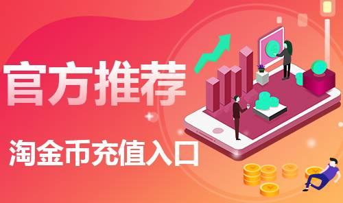 玩转淘金币营销,打造月销量千件的爆款产品